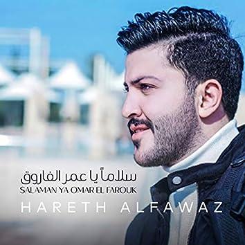Salaman Ya Omar El Farouk
