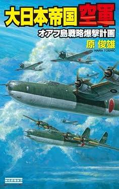 大日本帝国空軍 オアフ島戦略爆撃計画 (歴史群像新書)