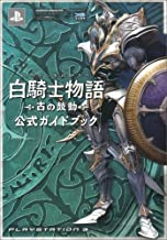 Official Guide Book - beating old - White Knight Chronicles