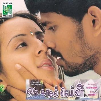 Oru Kadhal Seiveer (Original Motion Picture Soundtrack)