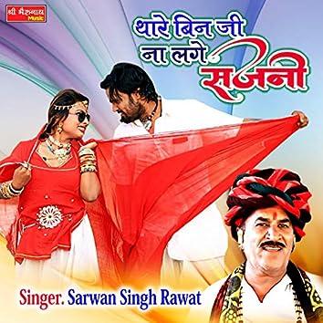 Thare Bin Jee Na Lage Sajni (Rajasthani)