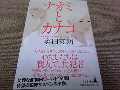 署名サイン ナオミとカナコ 奥田英朗 初版未読 ドラマ化 即決