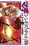 マギ シンドバッドの冒険(12) (裏少年サンデーコミックス)