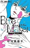 バイトメーカー Bite Maker ~王様のΩ~ コミック 1-3巻セット [コミック] 杉山美和子