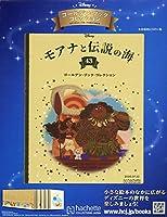ディズニー ゴールデン・ブック・コレクション全国版(43) 2020年 7/22 号 [雑誌]