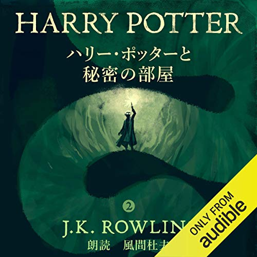ハリー・ポッターと秘密の部屋: Harry Potter and the Chamber of Secrets