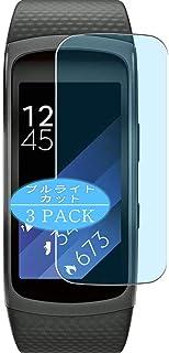 Vaxson 3-pack anti-blått ljus skärmskydd, kompatibel med Samsung Gear Fit 2 smartwatch smartklocka, blått ljusblockerande ...