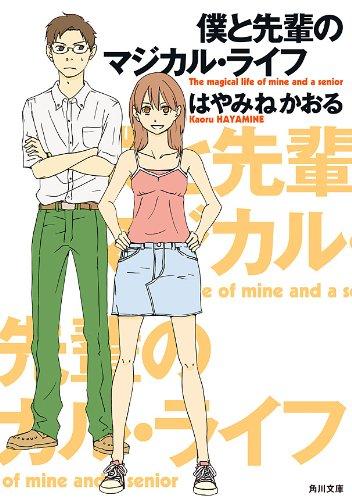 僕と先輩のマジカル・ライフ (角川文庫)