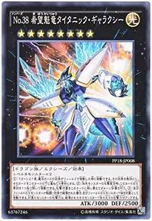 Yu-Gi-Oh! - PP18-JP008 - Yugioh - Number 38 : Hope Harbinger Dragon Titanic Galaxy - common Japanese