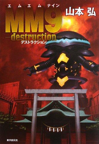 MM9-destruction-