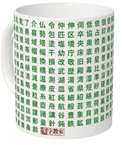 【漢字教室】マグカップ JLPT N2 漢字 日本語 日本語能力試験 JLPT N1 N2 N3 N4 N5 Kanji Japanese