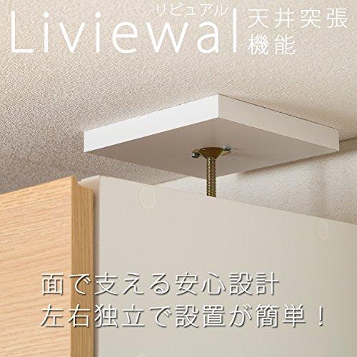 白井産業『リビュアル壁面テレビボード』