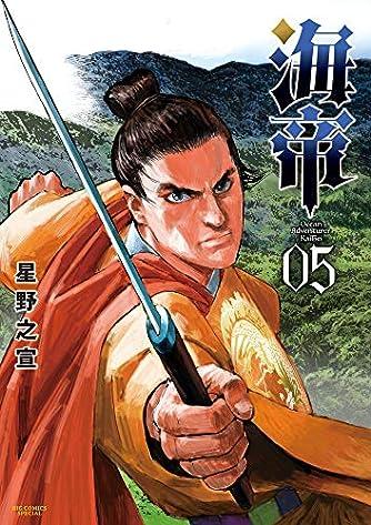 海帝 (5) (ビッグコミックススペシャル)