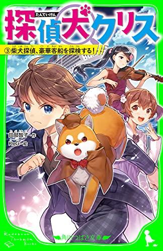 探偵犬クリス(3) 柴犬探偵、豪華客船を探検する! (角川つばさ文庫)