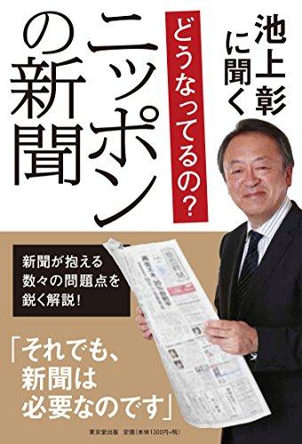 池上彰に聞く どうなってるの? ニッポンの新聞
