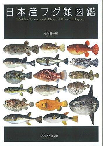 日本産フグ類図鑑