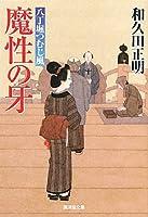 魔性の牙-八丁堀つむじ風11 (廣済堂文庫)