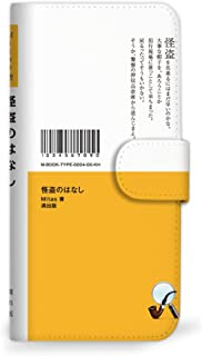 mitas iPhone7 ケース 手帳型  ブック 文庫 怪盗のはなし (249) SC-0182-KA/iPhone7
