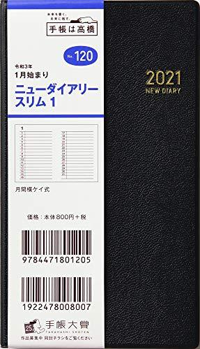 高橋手帳2021年マンスリーニューダイアリースリム1黒No.120(2020年11月始まり)