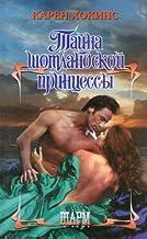 The taming of a scottish princess / Tayna shotlandskoy printsessy (In Russian)