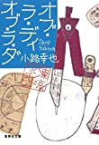 オブ・ラ・ディ オブ・ラ・ダ (6) 東京バンドワゴン (集英社文庫)