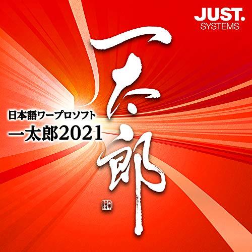 一太郎2021 通常版 DL版|ダウンロード版
