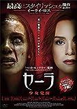 セーラ 少女覚醒[DVD]
