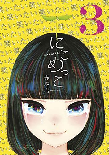にこめっこ(3) (コミックDAYSコミックス)