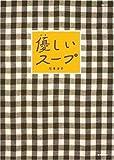 優しいスープ (マーブルブックス デイリーメイドシリーズ)