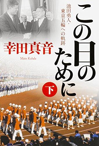 この日のために (下) 池田勇人・東京五輪への軌跡