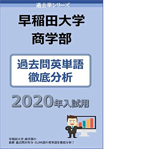 過去単シリーズ 早稲田大学 商学部 編 2020年版: 過去問英単語 徹底分析 大学入試過去問英単語 (大学入試過去問情報書籍)