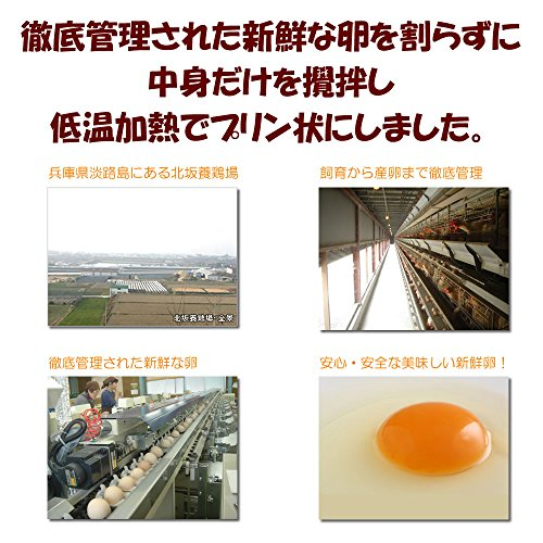 北坂養鶏場『北坂たまごまるごとプリン』