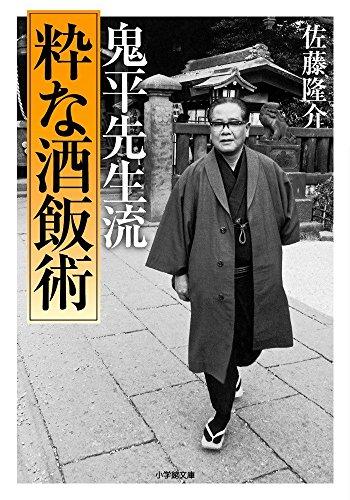 鬼平先生流〔粋な酒飯術〕 (小学館文庫 さ)