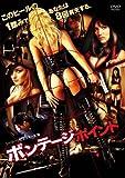 ボンテージ・ポイント[DVD]