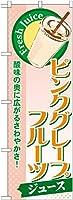 のぼり ピンクグレープフルーツ(ジュース) SNB-271 [並行輸入品]