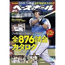 週刊ベースボール 2019年 12/9 号 特集:[完全保存版]2019プロ野球全876試合カタログ