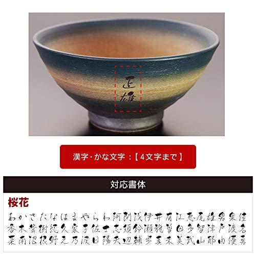 長寿祝い専門店ふくふく『美濃焼彩り夫婦茶碗(ペアセット)』