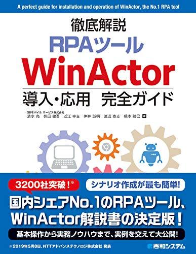徹底解説RPAツール WinActor導入・応用完全ガイドの詳細を見る