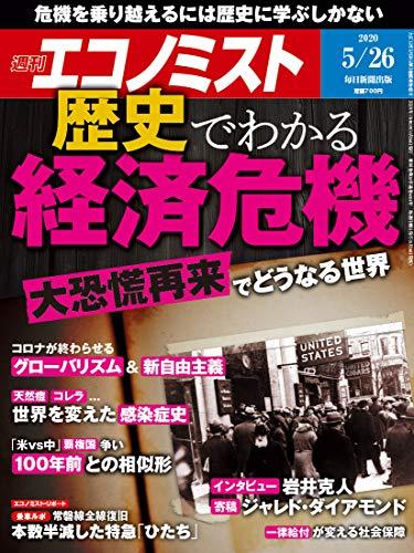 [画像:週刊エコノミスト 2020年 5/26号]