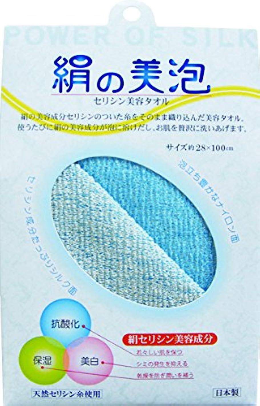 火山学者死傷者器官絹の美泡 セシリン美容タオル ブルー