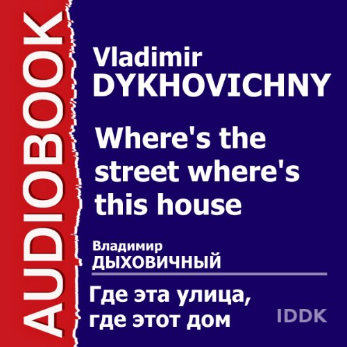Where's the Street Where's This House [Russian Edition] audiobook cover art