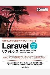 Laravel リファレンス[Ver.5.1 LTS 対応] Web職人好みの新世代PHPフレームワーク Kindle版