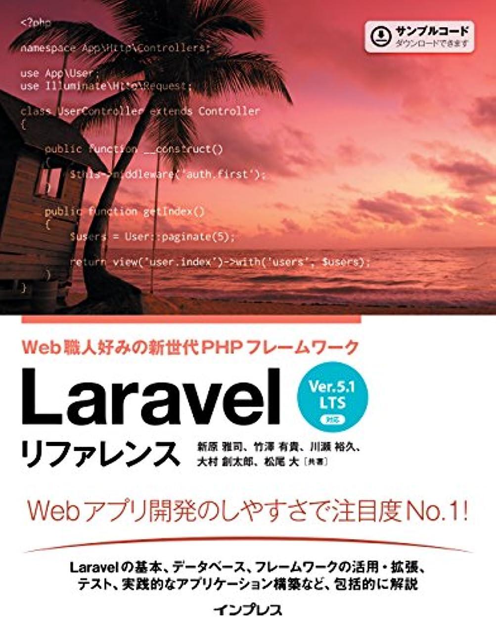 ダブルコンパクト軍隊Laravel リファレンス[Ver.5.1 LTS 対応] Web職人好みの新世代PHPフレームワーク