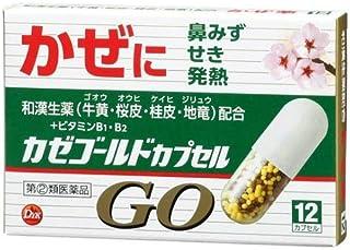 【指定第2類医薬品】カゼゴールドカプセルGO 12Cap