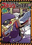 残念女幹部ブラックジェネラルさん(7) (ドラゴンコミックスエイジ)