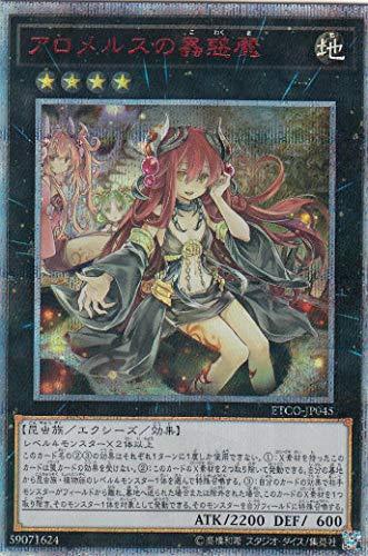 遊戯王 ETCO-JP045 アロメルスの蟲惑魔 (日本語版 20thシークレットレア) エターニティ・コード