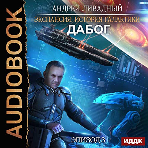 История Галактики. Дабог [Expansion: Story of the Galaxy: Episode 03: Dabog]  By  cover art