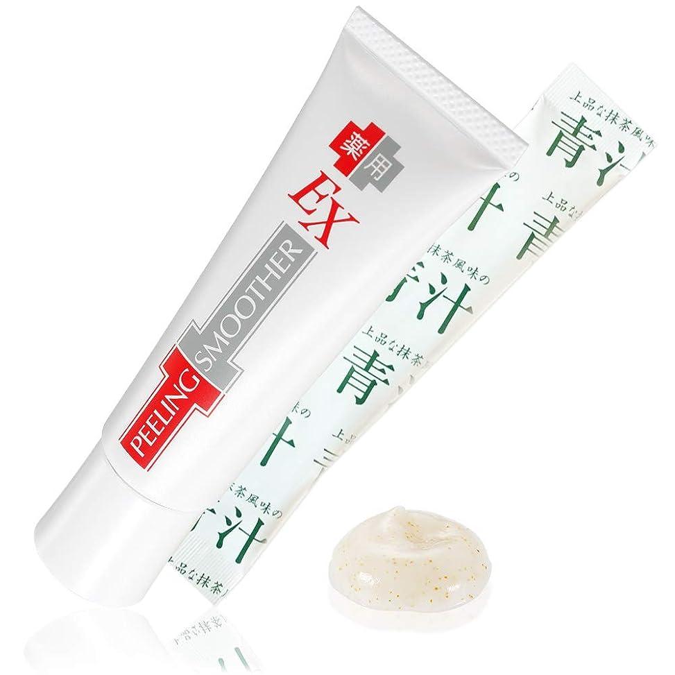 ステンレスパーツ全員薬用イボ取りクリーム ピーリングスムーサーEX 25g 国産青汁プレミアム1包付き