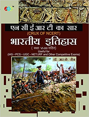 "Indian History' ""NCERT KA SAAR"" (Class VI-XII):- Useful for IAS, PCS, UGC-NET/JRF and Other Competitive Exams in Hindi"