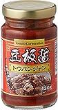 トマトコーポレーション 豆板醤 130g